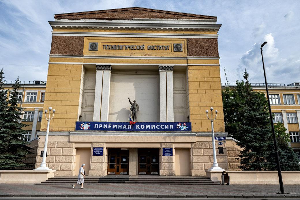 Université d'État de Science et Technologie à Krasnoyarsk, Russie