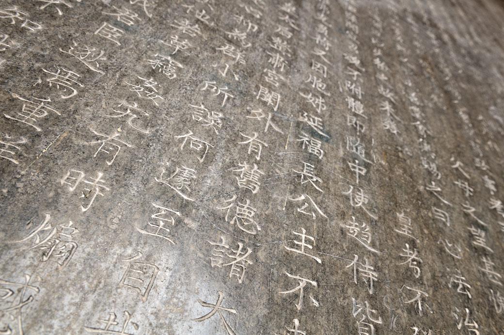 Stèle du tombeau de l'empereur Tu Duc, Vietnam