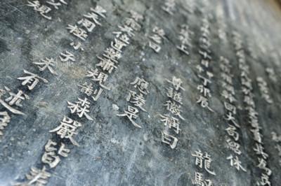 Détail de la stèle au tombeau de Khai Dinh, Vietnam