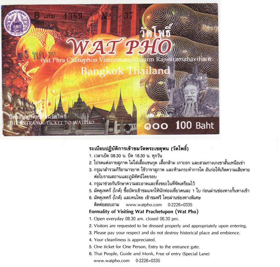 Ticket d'entrée du temple Wat Pho recto verso